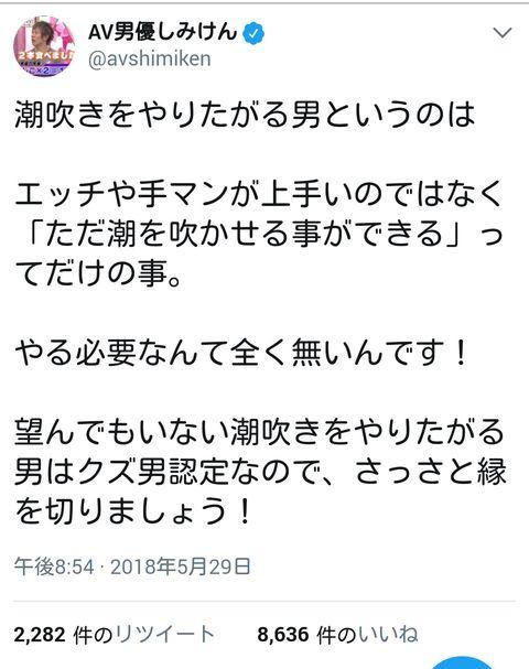 【エンタメ画像】トップav汁男優しみけん「潮を吹かせたがる男はクズ!!!!!!」