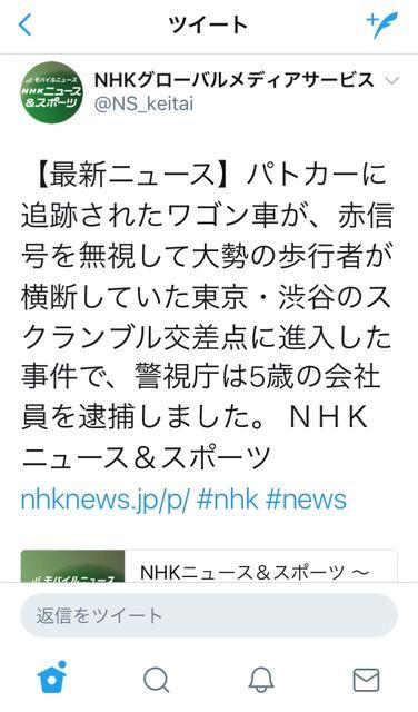 【エンタメ画像】【悲報】NHKさん、とんでもない誤植をしてしまう。。。。。