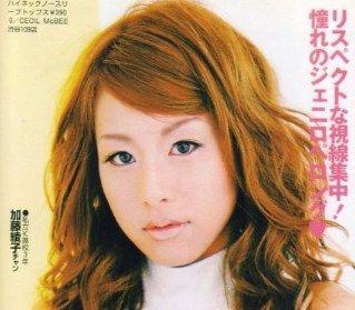 【元ヤン】 加藤綾子とかいう女子アナの肉体をご覧くださいwwwwwwwwwwww