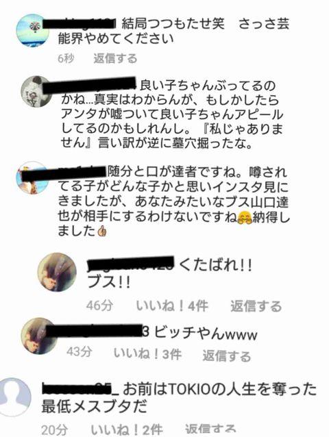 【エンタメ画像】【悲報】ジャニヲタさん、山口メンバーが襲った女子校生を叩きまくってる模様