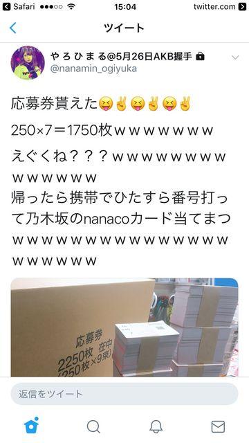 【エンタメ画像】【悲報】荻野由佳推しのセブンショップスタッフ、乃木坂の応募券を横領してしまう