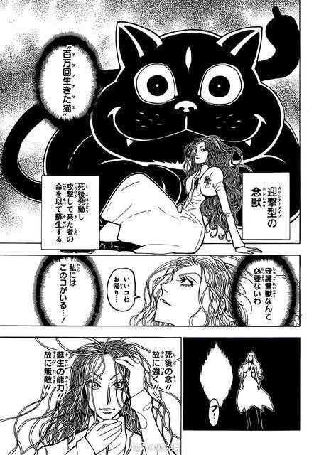 【エンタメ画像】冨樫義博先生、欅坂46にハマりすぎて「HUNTER×HUNTER」が欅の同人誌状態に!!!!!!!!!(画像あり)