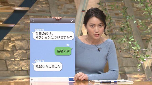 【エンタメ画像】小川彩佳たそのオッパイ!!!!!!!!!!!!!!!!!!!!(画像あり)