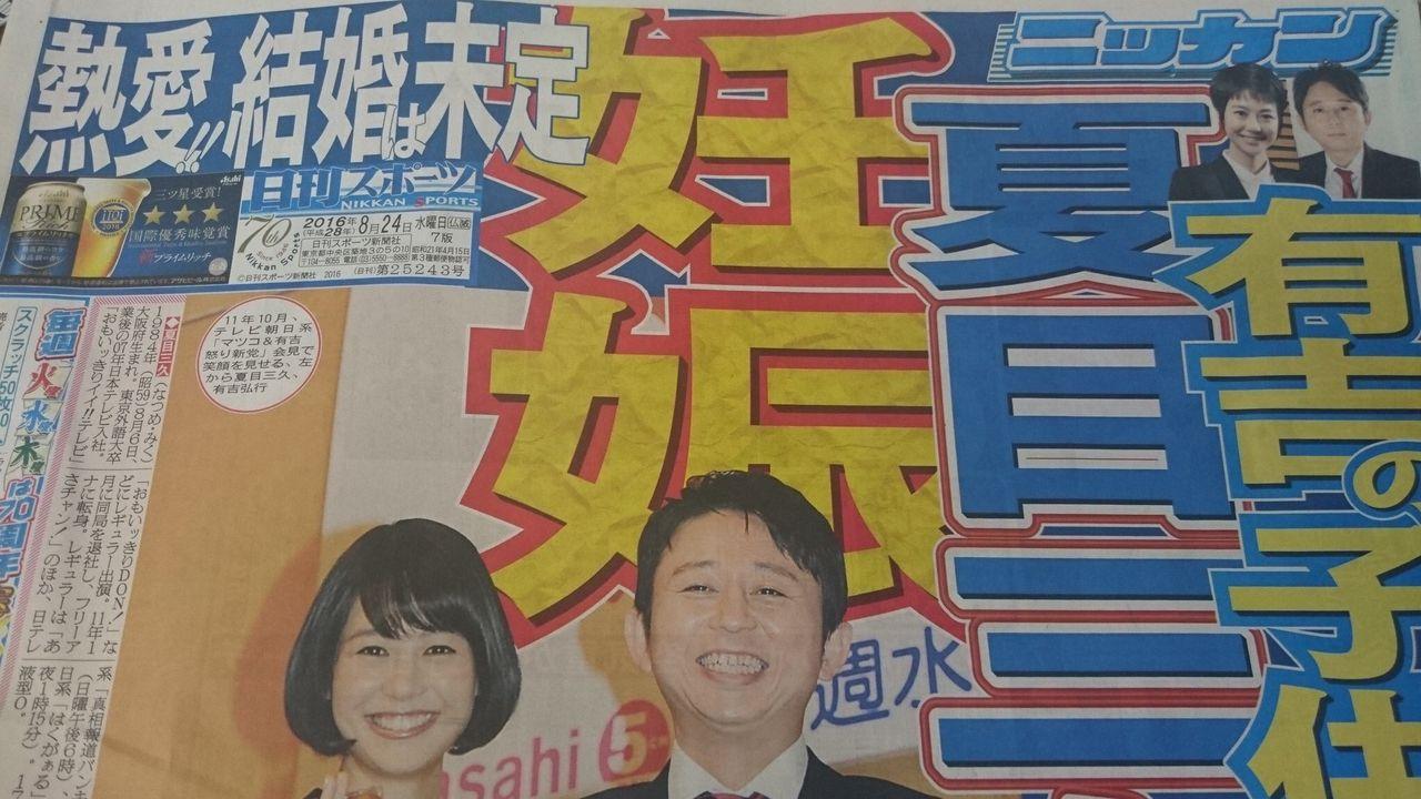 【エンタメ画像】《速報》夏目三久アナ、有吉弘行のガキを受精 結婚は未定