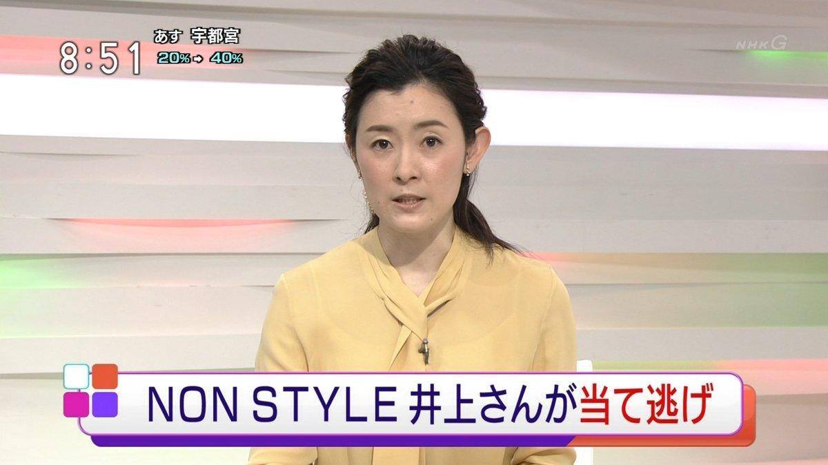 【エンタメ画像】《悲報》NON STYLE 井上裕介さんが当て逃げ