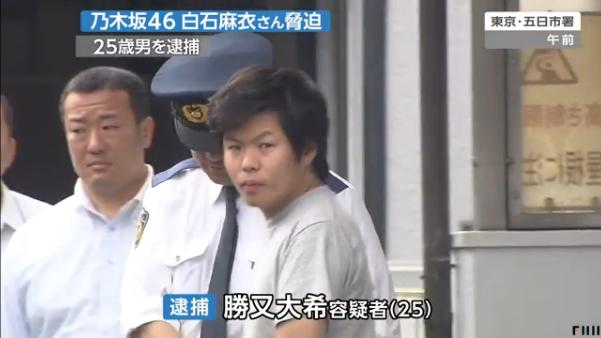 【エンタメ画像】乃木坂46白石麻衣さんを脅迫したとして、勝又大希容疑者(25)を逮捕