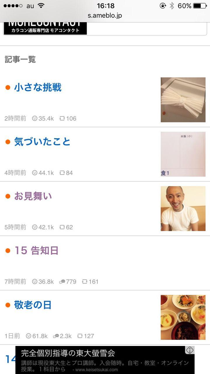 【エンタメ画像】小林麻央のブログ更新頻度!!!!!!!!!!!!!!!!!