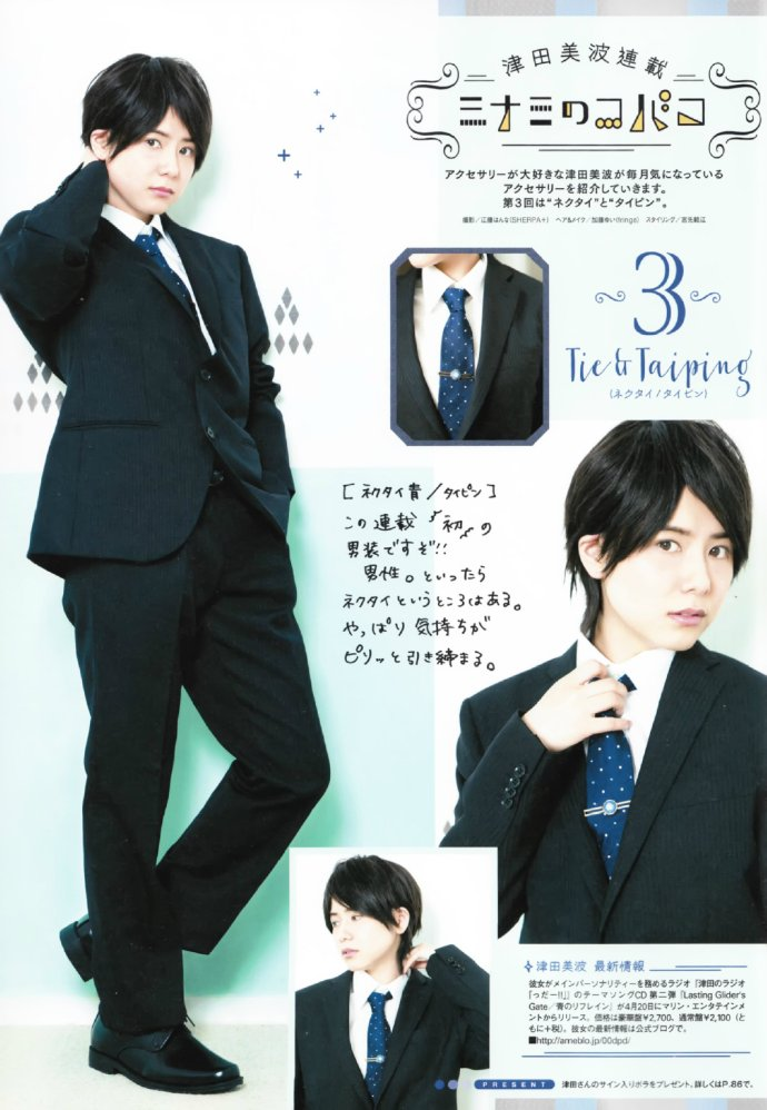 【エンタメ画像】《画像》スーツ姿の津田美波♪♪♪♪♪♪♪♪♪♪