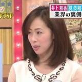 井上和香がワカパイの秘密を衝撃告白…嘘だろ、あのおっぱいが…(※画像あり)