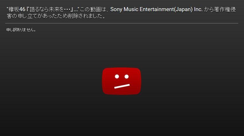 【エンタメ画像】《悲報》欅坂46がソニーミュージックの著作権を侵害して公式MV削除!!!!!