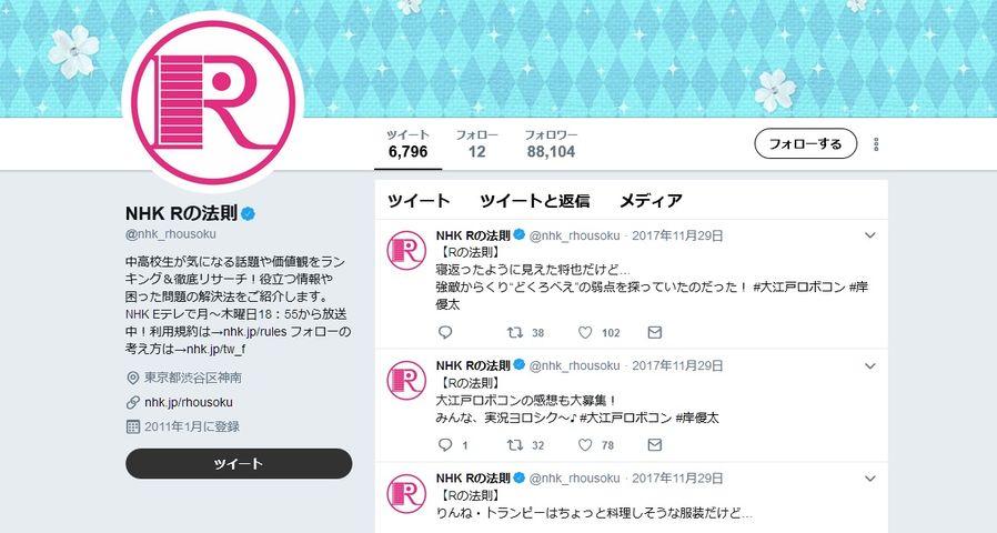 【エンタメ画像】「Rの法則」公式ツイッター、7000弱あるツイートを1つずつ手作業で真心込めて削除