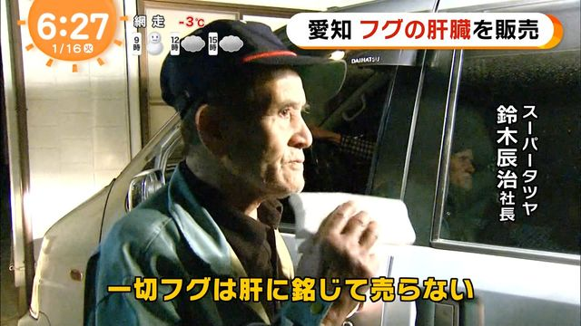 【エンタメ画像】さっきテレビでフグの肝臓売った店の人が。。。。。(画像あり)