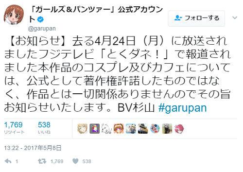 【エンタメ画像】フジテレビの『とくダネ!』がanime非公式店を公式のように放送 公式が激怒し注意喚起