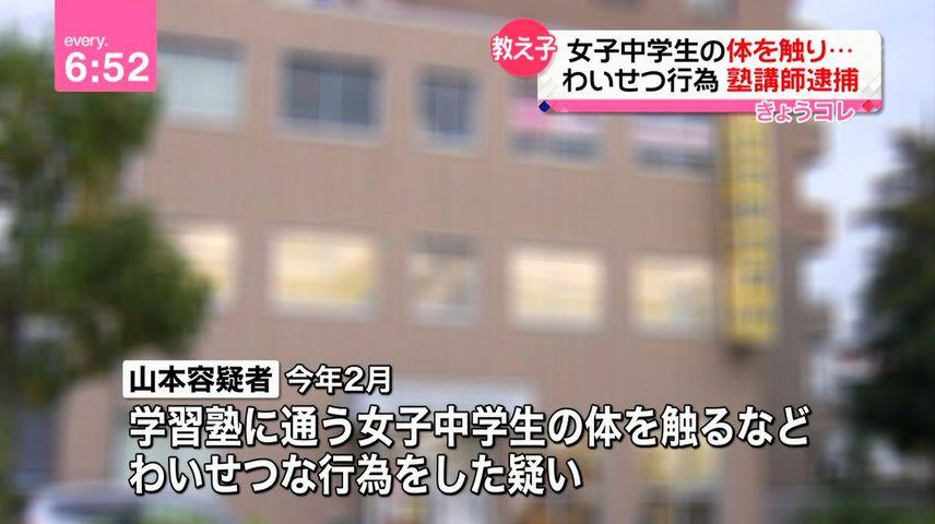 【エンタメ画像】【悲報】塾講師さん(40)、JCに勉強ではなく男の怖さを教える(画像あり)