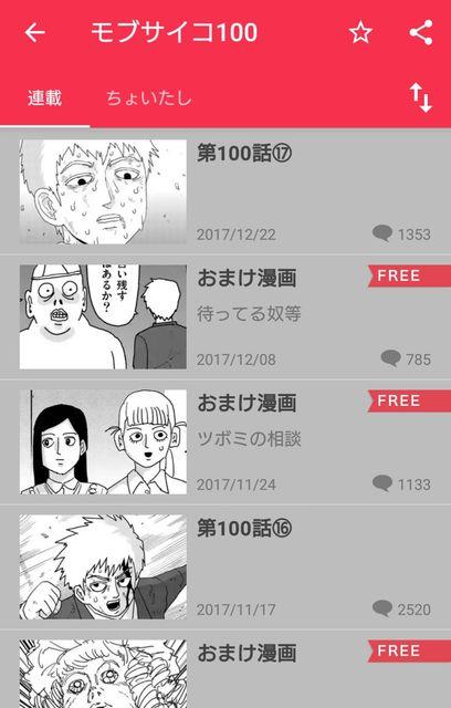 【エンタメ画像】漫画家「あかん、100話ぴったりで完結させたいけど100話じゃまとめきれへん☆せや♪」
