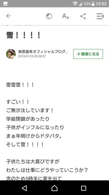 【エンタメ画像】【悲報】東原亜希さんのデスブログがまた仕事してしまう【大杉漣】