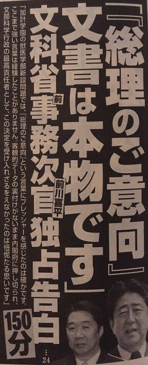 【悲報】誤報続きの週刊文春さん、張り切って加計学園ネタを扱おうとした結果wwwwwwwwwwww