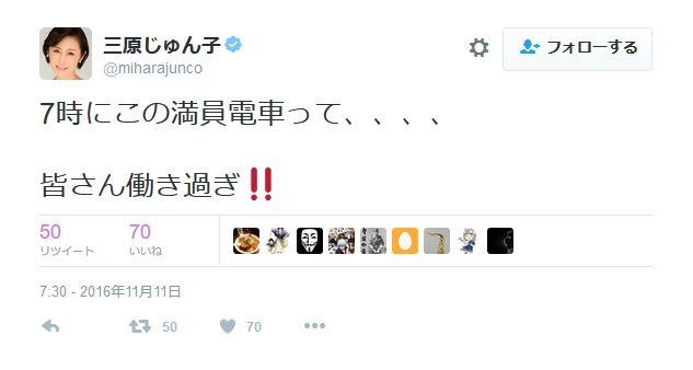【エンタメ画像】三原じゅん子議員「7時にこの満員トレインって、、、、みなさん働きすぎ!!」→炎上