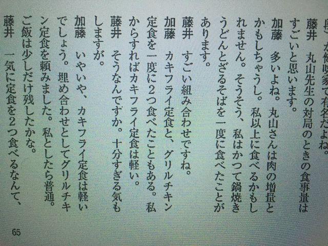 【エンタメ画像】この藤井4段とひふみんの対話ワロタ♪♪♪♪♪♪♪♪♪♪♪