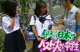 日本一バストの大きい中学生wwwww