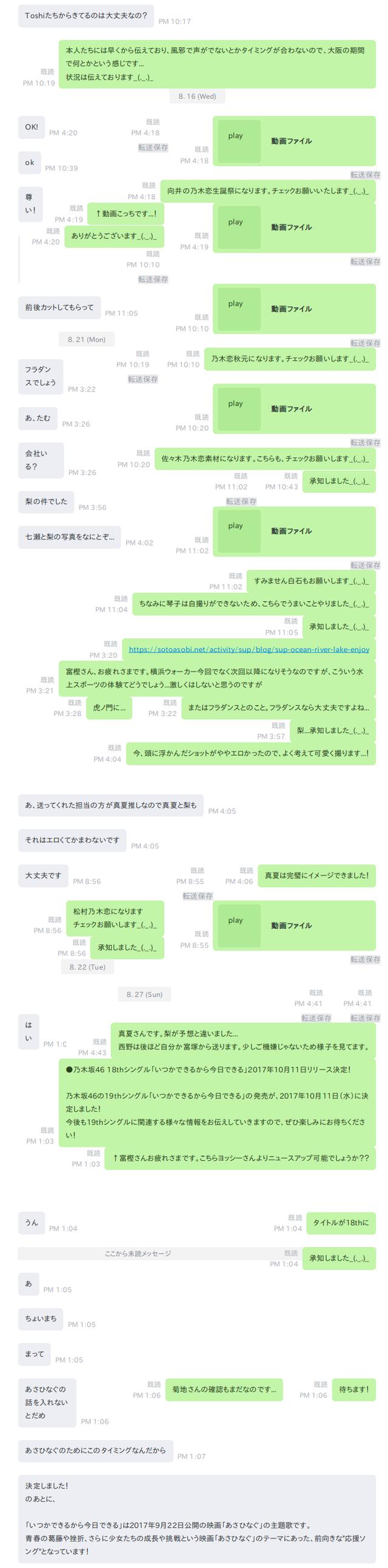 【エンタメ画像】乃木坂46公式サイトにて運営のLINEの内容が一部始終流出wwwwwwwwwwwwwww(画像あり)