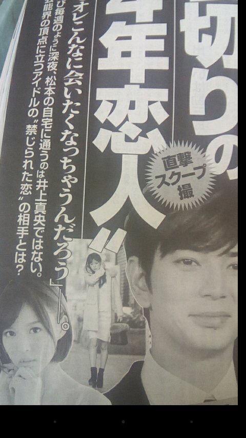 【エンタメ画像】《悲報》嵐の松本潤の不貞相手、葵つかさだった★★★★★★★★★
