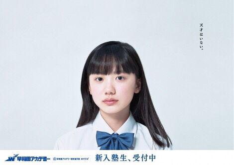 【エンタメ画像】芦田愛菜さん(12)「天歳はいない」