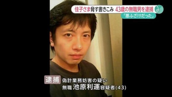 【エンタメ画像】佳子さま脅迫した池原利運容疑者(43)のご尊顔wwwww(画像あり)