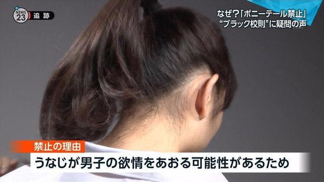 【エンタメ画像】【画像あり】ある学園で下げ髪禁止へ「うなじは男を欲情させてしまう」