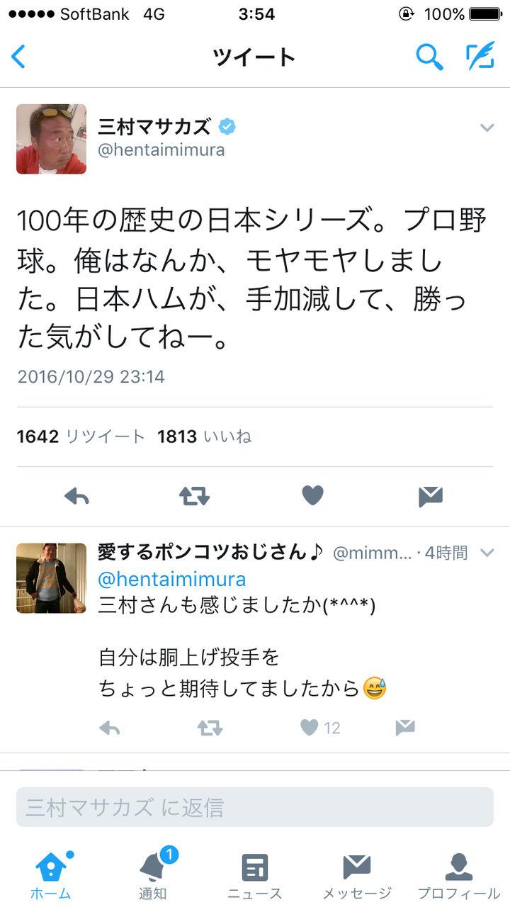 【エンタメ画像】三村マサカズ『日本ハムは手加減して勝った!!納得いかない』ダル『手加減してませんよ』