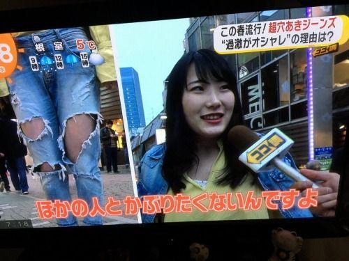 【エンタメ画像】【悲報】女さん、とんでもないダメージジーンズを履く♪♪♪♪♪(画像あり)