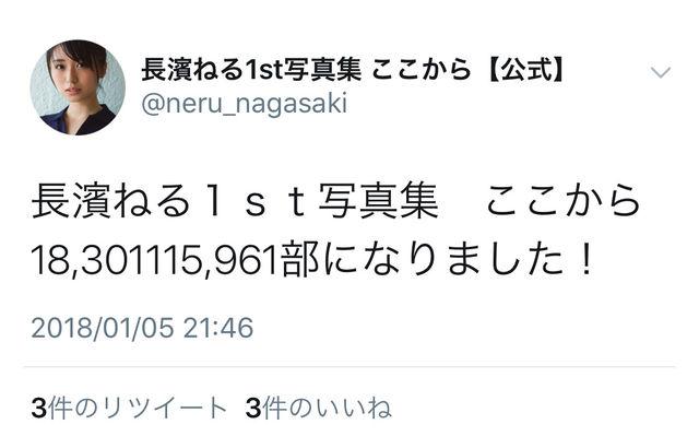 【エンタメ画像】【朗報】長濱ねるの写真集、人類史上最高売上に!!!!!!!!!!