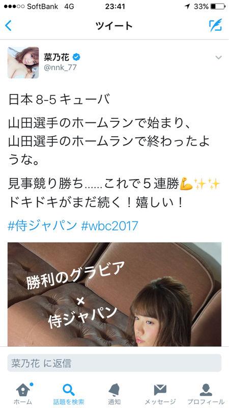 【エンタメ画像】グラビアタレント「侍ジャパン勝利♪嬉しい♪勝利のグラビアやで♪♪」(画像あり)