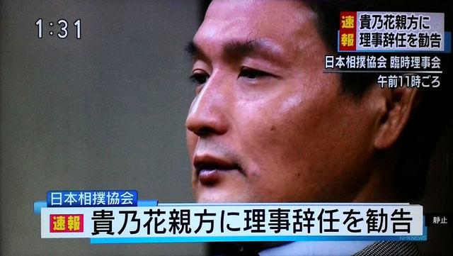 【エンタメ画像】相撲協会 貴乃花親方に理事の辞任を勧告