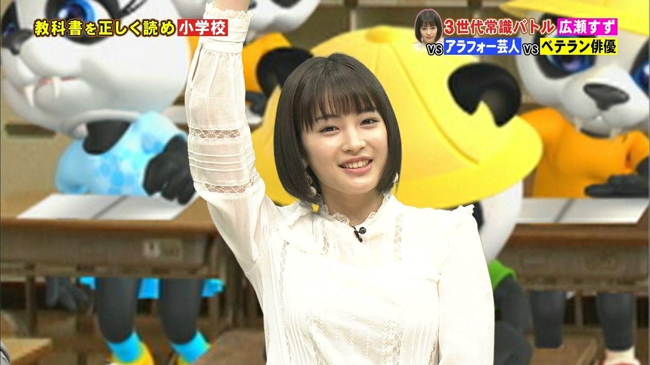 【エンタメ画像】広瀬すずって可愛さでいったら日本No.1だよな(画像あり)