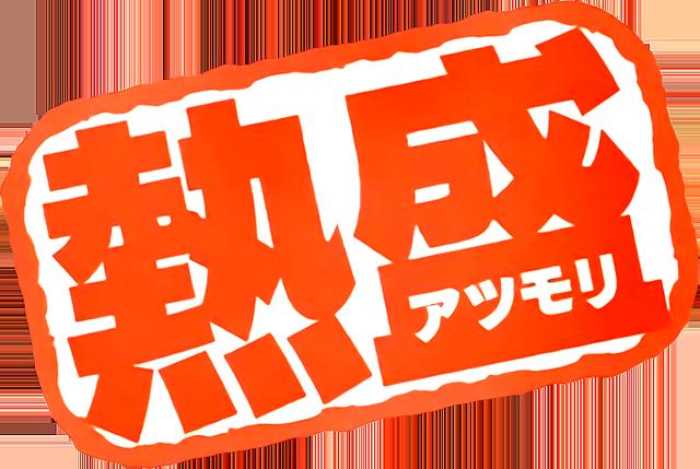 【エンタメ画像】【朗報】熱盛と出てしまう理由が判明!!!!!!!!!!