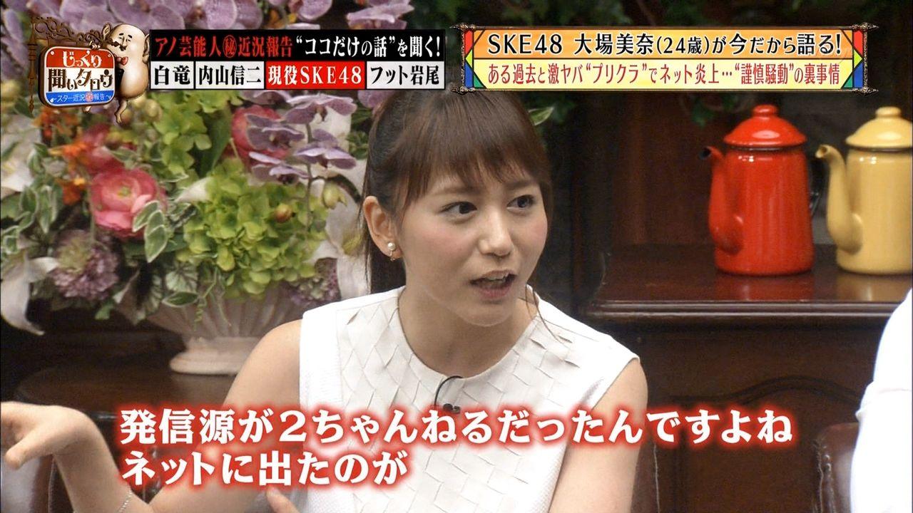 【エンタメ画像】《悲報》SKE48大場美奈さん「過去のスキャンダル発覚は2chのせい」
