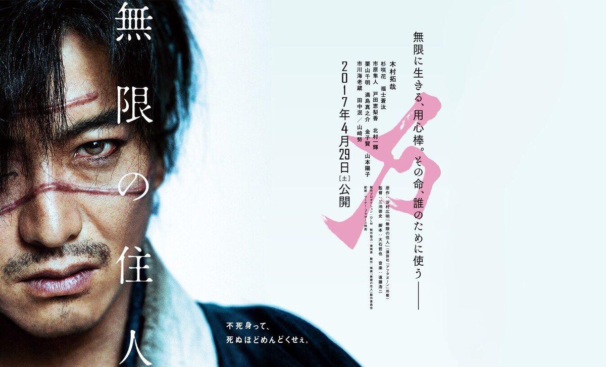 【エンタメ画像】映画「無限の住人」のキムタクが真剣でかっこいい件【画像あり】