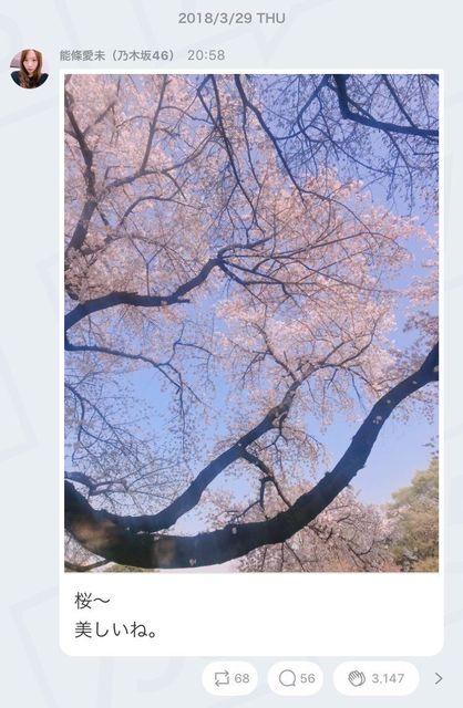 【エンタメ画像】【炎上】 乃木坂46能條愛未さん、SNSで交際中のボーイフレンドと同じ写真をアップする痛恨のミスで完全に終わる (画像あり)