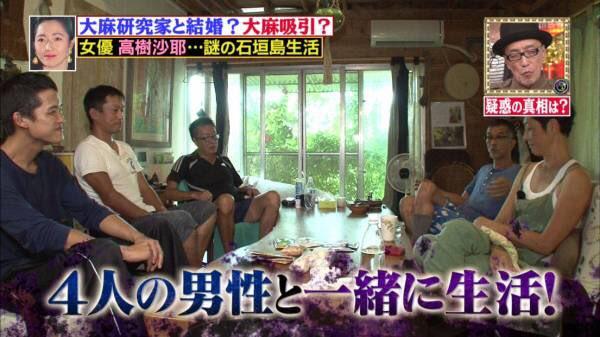 【エンタメ画像】《画像あり》高樹沙耶と石垣島で同居する5人の男達★★★★★★★★★★