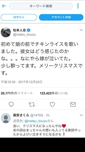 【エンタメ画像】【悲報】松本人志、奥さんを泣かしてしまう