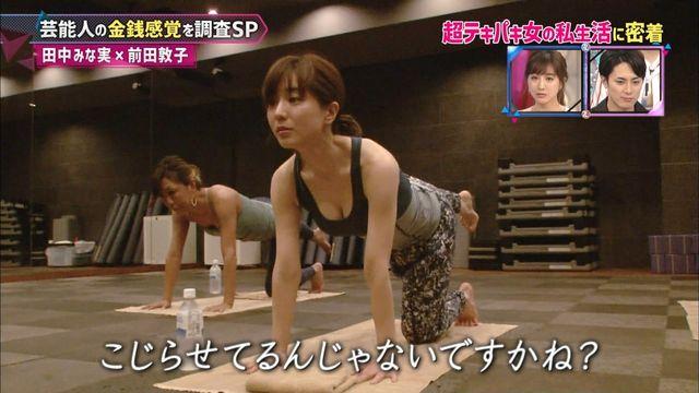 【エンタメ画像】田中みな実のお胸♪♪♪♪♪♪♪♪♪♪♪♪♪♪♪♪♪♪♪♪(画像あり)