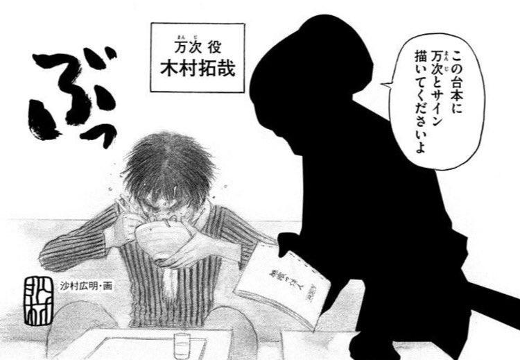 【エンタメ画像】沙村広明が描いたキムタクのイラスト★★★★★★★★★★(画像あり)