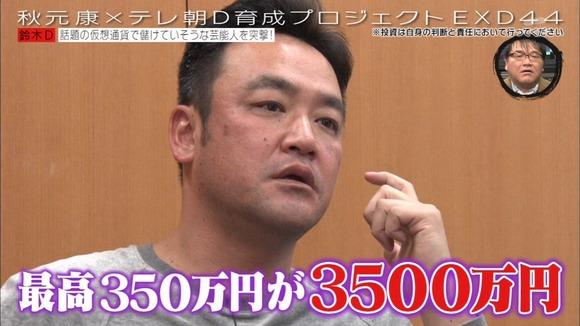 【速報】たむけん、仮想通貨で3500万円儲けるwwwww mashlife通信