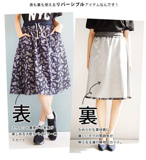【エンタメ画像】【悲報】女さん、このスカートをリバーシブルと言い張る☆☆☆☆☆(画像あり)