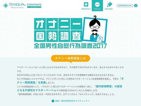 【エンタメ画像】TENGA「全国男性G行為行為調査2017」発表 1位神奈川 2位兵庫 3位静岡