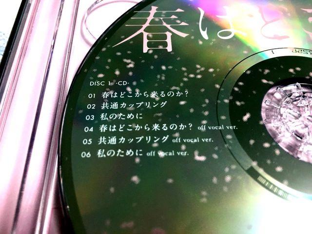 【エンタメ画像】【悲報】NGTのCDにとんでもない印刷ミス!!!!!!!!!!(画像あり)