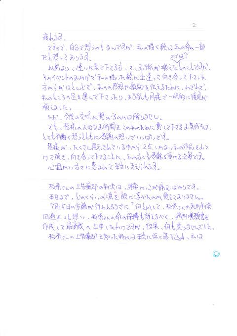 伊藤和史からの手紙・2014年10月10日2