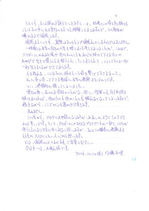 伊藤和史からの手紙・2014年10月10日4