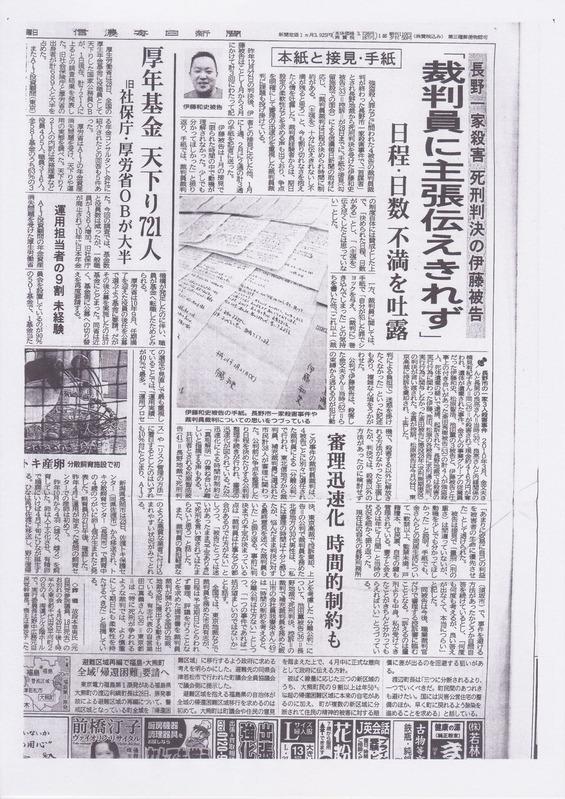 信濃毎日新聞・2012年3月末記事
